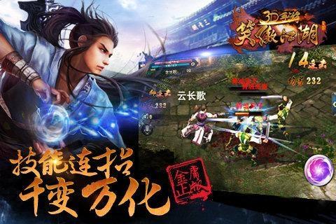 笑傲江湖3D手游游戏副本系统说明