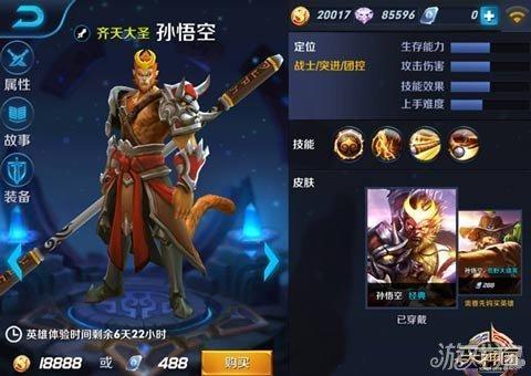 王者荣耀孙悟空1V1操作攻略解析