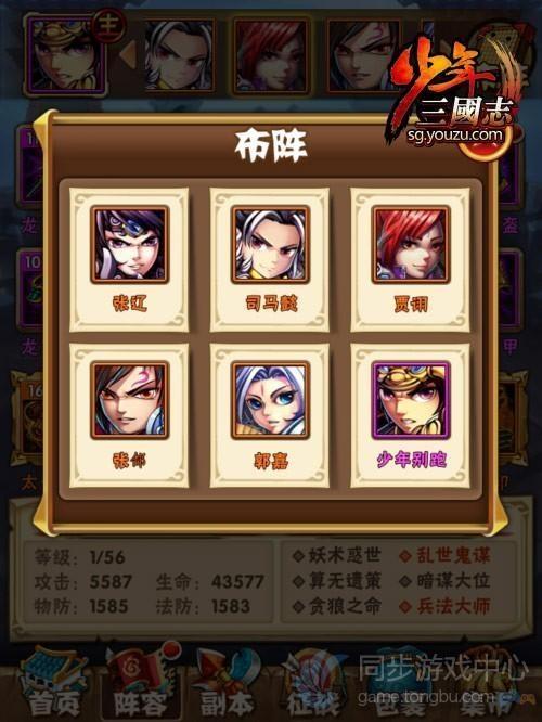 少年三国志魏国橙色武将搭配推荐.jpg