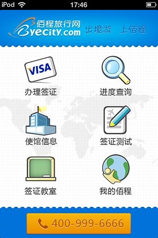 国内自由行行程单模板