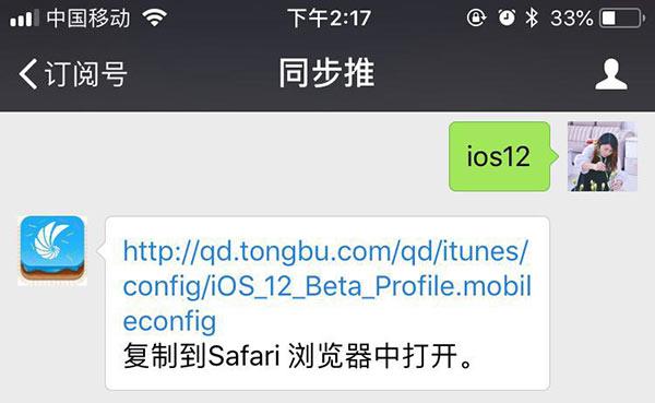 iOS12.2 beta4正式发布 iOS12.2正式版还会远吗?